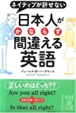 日本人がかならず間違える英語 (中経の文庫)