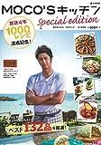 MOCO'Sキッチン Special edition (e-MOOK)
