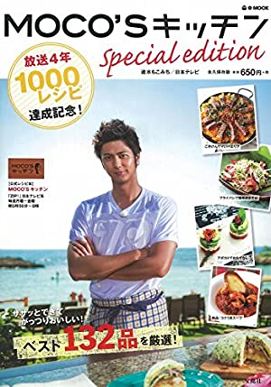 MOCO\'Sキッチン Special edition (e-MOOK)