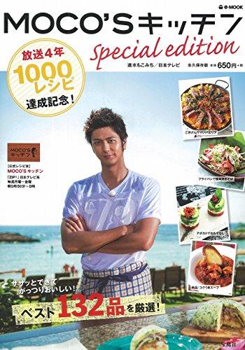 MOCO'S����� Special edition (e-MOOK)