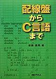 本:配線盤からC言語まで