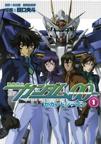 機動戦士ガンダム00 セカンドシーズン(1) (KCデラックス)