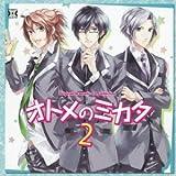 Original Dramatic CD Collection オトメのミカタ2