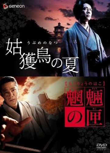京極堂ツイン・パック「姑獲鳥の夏」「魍魎の匣」