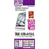 ラスタバナナ DIGNO DUAL 2 WX10K用液晶保護フィルム タッチガードナー 反射防止(アンチグレア)フィルムT467WX10K