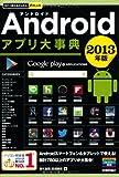 今すぐ使えるかんたんPLUS Androidアプリ大事典 2013年版