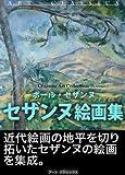セザンヌ絵画集 (近代絵画)