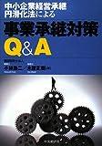 中小企業経営承継円滑化法による事業承継対策Q
