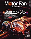 Motor Fan illustrated vol.76 (モーターファン別冊)