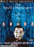 死神の使者 [DVD]