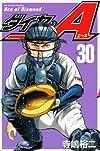 ダイヤのA(30) (少年マガジンコミックス)