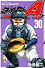 ダイヤのA 第30巻 2012年03月16日発売