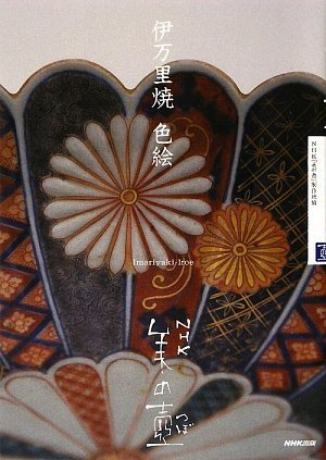 伊万里焼 色絵 (NHK 美の壺)