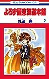 よろず屋東海道本舗 2 (花とゆめコミックス)