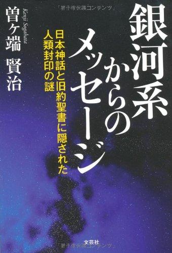 銀河系からのメッセージ 日本神話と旧約聖書に隠された人類封印の謎