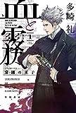 血と霧1 常闇の王子 (ハヤカワ文庫JA)