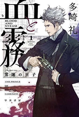 血と霧1 常闇の王子