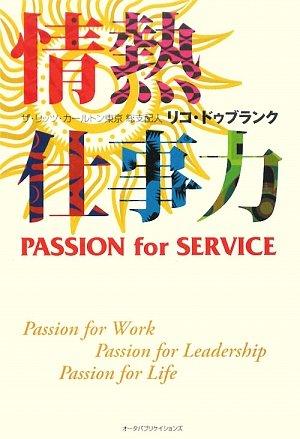 情熱仕事力―PASSION for SERVICE