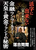 活字に出来ない落合秘史2 金融ワンワールド~天皇と黄金ファンドの秘密