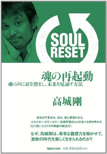 魂の再起動 = SOUL RESET