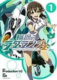 輪廻のラグランジェ (1) (ビッグガンガンコミックス)