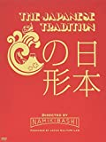 THE JAPANESE TRADITION ~日本の形~[DVD]