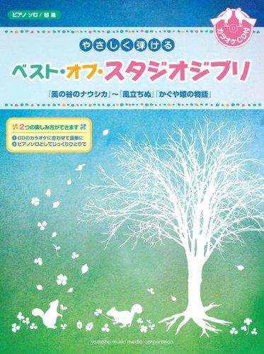 ピアノソロ やさしく弾ける ベスト・オブ・スタジオジブリ (カラオケCD付) 『風の谷のナウシカ』~『風立ちぬ』『かぐや姫の物語』
