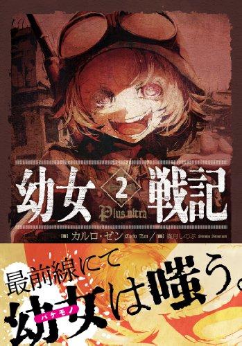 【Amazon.co.jp限定】幼女戦記 2 Plus Ultra イラストカード付