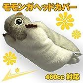 モモンガ ヘッドカバー[460cc対応]