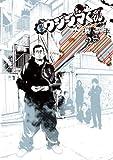 闇金ウシジマくん(28) (ビッグコミックス)