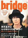 bridge(ブリッジ) 2011年 11月号 [雑誌]