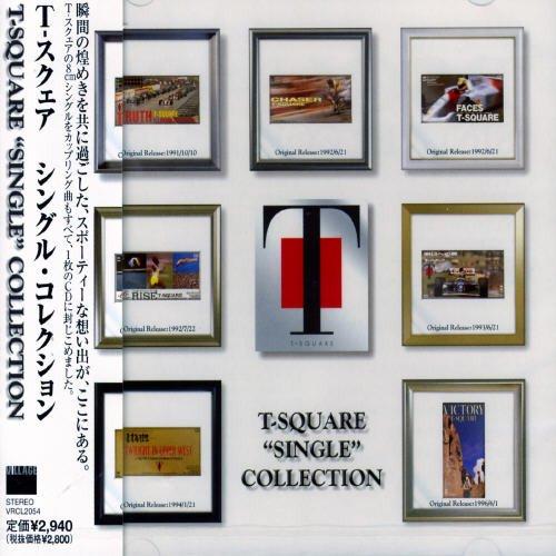 T-スクェア シングル・コレクション