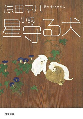 小説 星守る犬