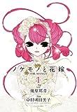 ノケモノと花嫁 THE MANGA ~第一巻~