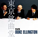 東京銘曲堂 plays Duke Ellington
