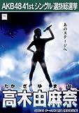 AKB48 公式生写真 僕たちは戦わない 劇場盤特典 【高木由麻奈】