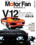 MOTOR FAN illustrated Vol.65 (モーターファン別冊)