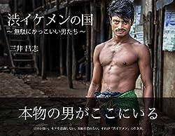 渋イケメンの国 ~無駄にかっこいい男たち~