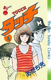 タッチ 完全復刻版 4 (少年サンデーコミックス)