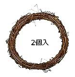 リース 土台 フラワーリース ベーシック 茶色 ひげづるリース 輪 手芸 手作り 贈り物 「M:直径約20cm (2個)」幅約2~3cm