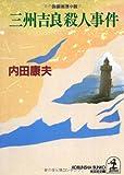 三州吉良殺人事件 (光文社文庫)