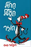 img - for The Cat in the Hat Comes Back (Hebrew) Chatul Taalul Chozer book / textbook / text book