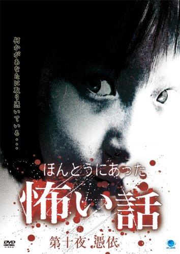 ほんとうにあった怖い話 第十夜 憑依 [DVD]
