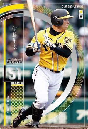 オーナーズリーグ24弾/OL24 074 T 伊藤隼太 ST