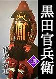 黒田官兵衛(四)