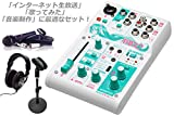 YAMAHA ヤマハ / AG03 MIKU 【スタートセット!】ウェブキャスティングミキサー (初音ミクミキサー)(AG-03)(AG03-MIKU)