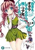 おまえをオタクにしてやるから、俺をリア充にしてくれ!6 富士見ファンタジア文庫