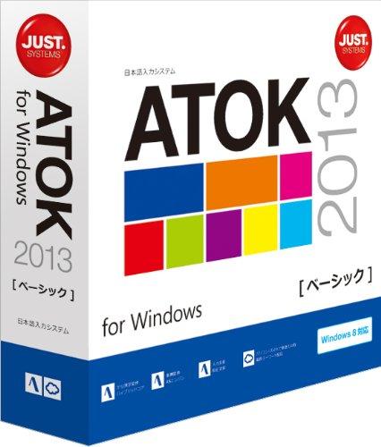 ATOK 2013 for Windows [ベーシック] 通常版