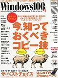 Windows 100% 2013年 04月号 [雑誌]