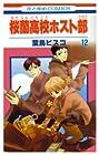 桜蘭高校ホスト部 第12巻 2008年04月05日発売